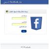 نظام التسويق على الفيسبوك